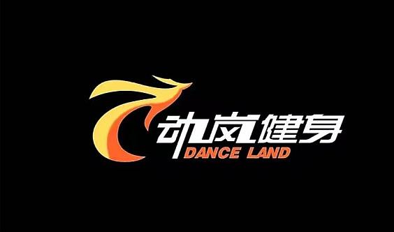 我已成功报名动岚健身三迪店前300名创始会员