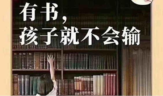 趁寒假!让孩子积累30~40万字阅读量!来智慧约读!