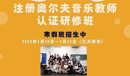 互动吧-山西太原 寒假2020.1.19~21注册奥尔夫音乐师资认证培训.招生简章