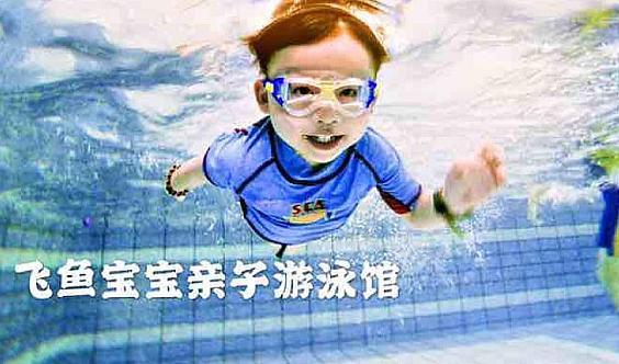 飞鱼宝宝亲子游泳喜迎新春 携金鼠拜年