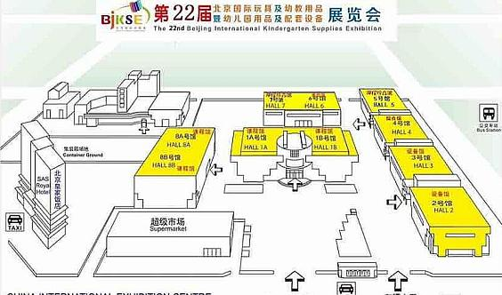 第22届北京国际幼教用品及幼儿园配套用品展览会