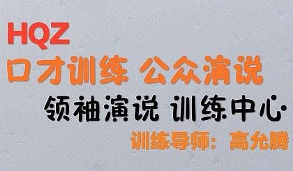 互动吧-〖口才训练公众演说实战训练〗周三下午02月06日19.9元