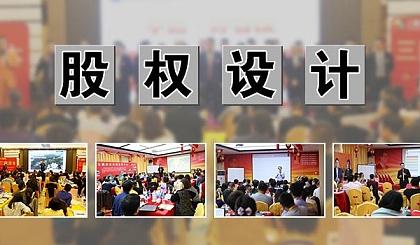 互动吧-武汉站【臧其超股权】合伙人股权分配、股权激励、顶层设计、商业模式、上下游整合