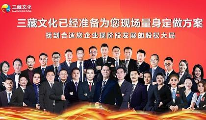互动吧-南京站【臧其超股权】合伙人股权分配、股权激励、顶层设计、商业模式、上下游整合