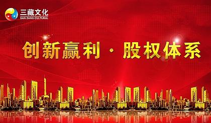 互动吧-重庆站【臧其超股权】合伙人股权分配、股权激励、顶层设计、商业模式、上下游整合