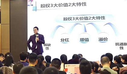 互动吧-臧其超(三藏股权)福州站《创新商业模式、股权激励、股权设计》