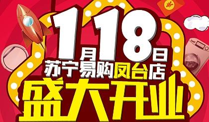 互动吧-凤台苏宁 八年蝶变 盛装乔迁 钜惠凤城