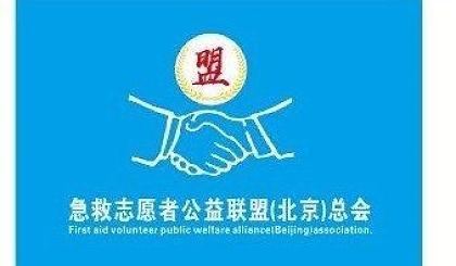 互动吧-急救联盟总会志愿者招募