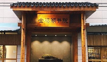 互动吧-《金鸡湖书院》零基础古琴免费入门三个月,2.17日开始!