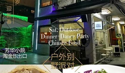 互动吧-本周六别墅聚餐派对+品美食+舞蹈派对【无需基础】