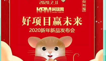 互动吧-柯瑞姆2020新年饮品发布会(好项目赢未来)