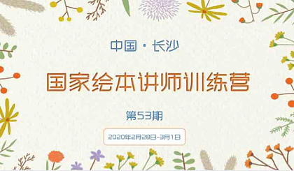 互动吧-职业人才认证第53期绘本讲师训练营——长沙站(2月28日-3月1日)