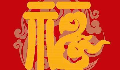 互动吧-春节的味道—脱口秀国际演讲俱乐部&广州国际演讲俱乐部联合会议(第18/886次例会)
