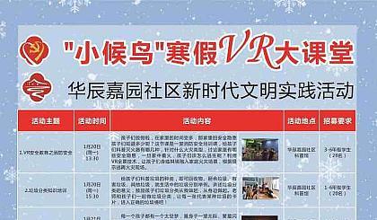 互动吧-华辰嘉园社区1月20日15:30 垃圾分类知识培训
