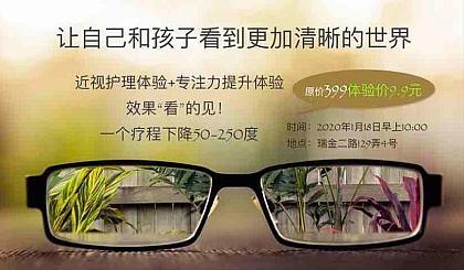 互动吧-救援视力,提升注意力体验