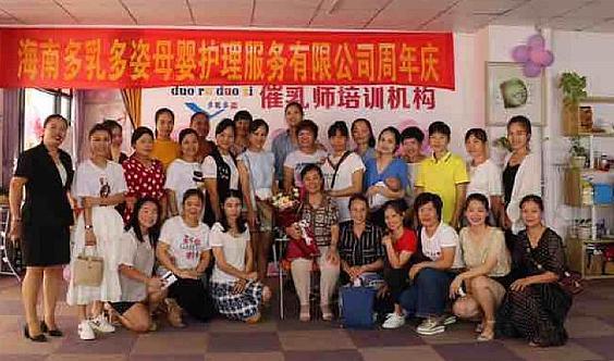 儋州市新一期催乳师、产后恢复师、育婴师、月嫂、儿推免费开课了