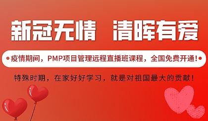 互动吧-新冠疫情,清晖PMP项目管理直播课程**免费开放!