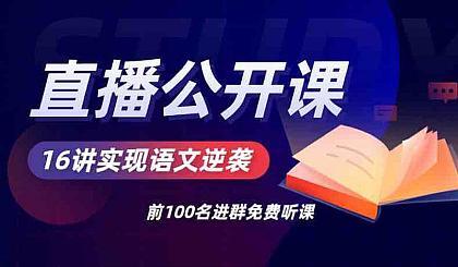 互动吧-【16节名师直播精品课】轻松实现语文逆袭!免费仅限前100名!