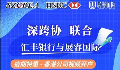 互动吧-深跨协联合汇丰银行与展睿国际香港公司视频开户