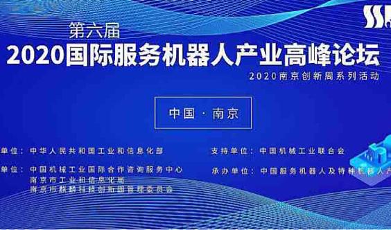 2020第六届国际服务机器人(南京)产业高峰论坛正式启动