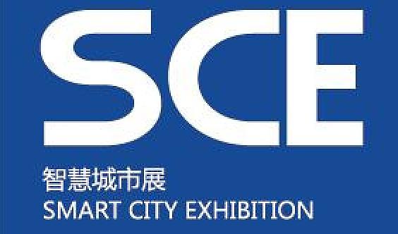 2020上海智慧城市展览会