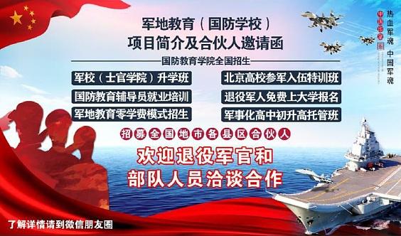 第5场军地教育(国防学校)独有项目简介及合伙人邀请函,欲合作者请报名。