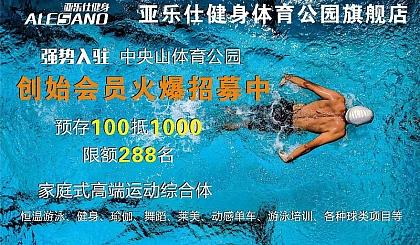 互动吧-路桥区体育公园游泳健身创始会员招募活动