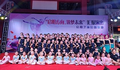 互动吧-启明艺体特惠活动29.9学舞蹈拉丁舞民族舞课程抢购中