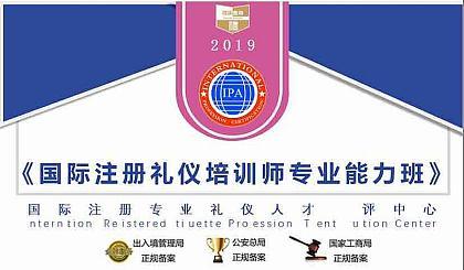 互动吧-国际注册礼仪培训师专业能力班北京站
