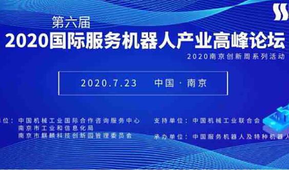 第六届国际服务机器人(南京)产业高峰论坛+麒麟科技创新园区商务考察