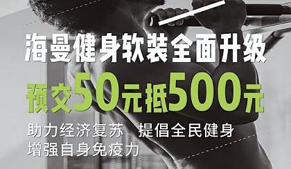 互动吧-海曼健身会所,只需交50元订金预定名额可享受折扣五百元的优惠名额有限