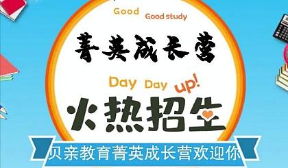 """互动吧-""""菁英成长营""""火热招募中!!!"""