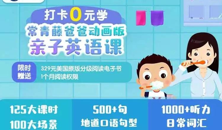【打卡0元学】常青藤爸爸 首部动画版亲子英语,覆盖100大生活场景,在家打造双语环境