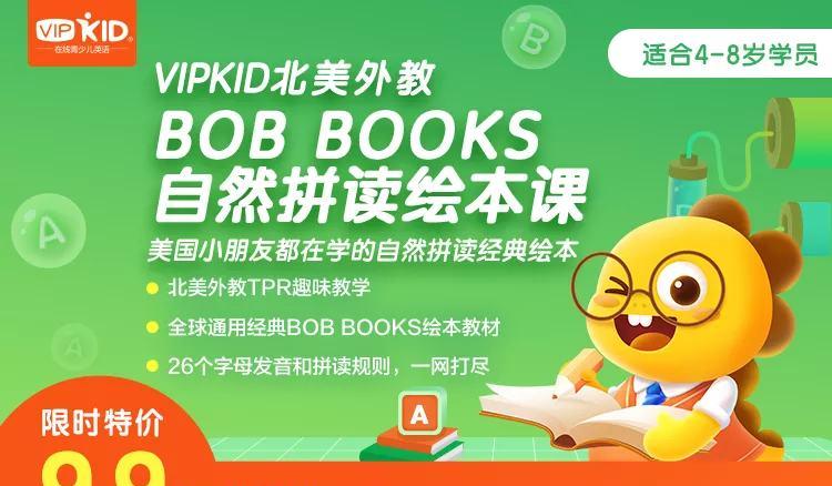 【赠送一对一外教直播课】VIPKID┃ 12节外教课 BOB BOOKS自然拼读绘本课