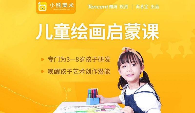 【赠199元绘画大礼盒】【少儿美育综合素养AI课】10节·专属辅导老师·适合3-8岁孩子学习