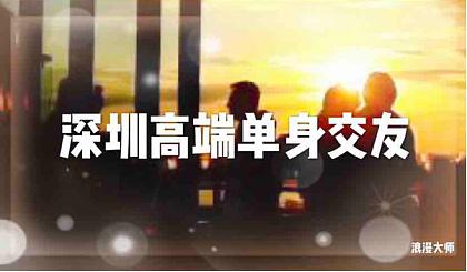 互动吧-9月13日【 深圳• 浪漫大师】单身交友又交心