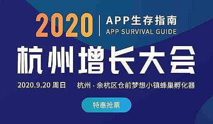 互动吧-用户增长指南-杭州增长大会