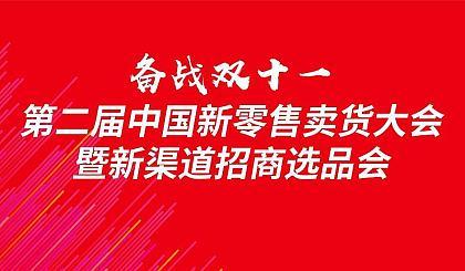 互动吧-第二届中国新零售卖货大会 暨新渠道招商选品会