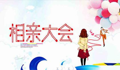 互动吧-北京相亲会🚩——「企业联谊」百人精英单身Party~