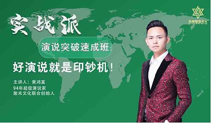 互动吧-聚禾文化 10月20日苏州站《演说突破速成班》,打开你的演说之道