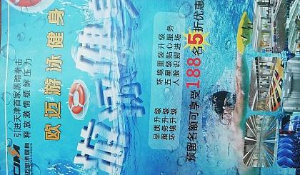 互动吧-《官方报名处》欧迈游泳健身会所188名五折报名活动
