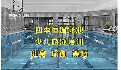 互动吧-我已成功报名!汗颜游泳健身山水花园城店