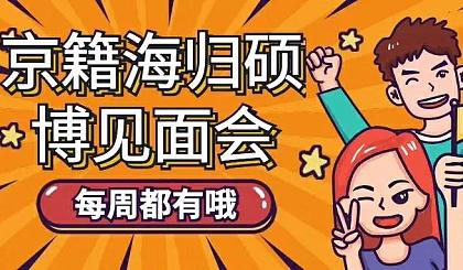 互动吧-北京高素质单身相亲会(一对一和互动形式相结合)周末休息或下班以后来找对象啦