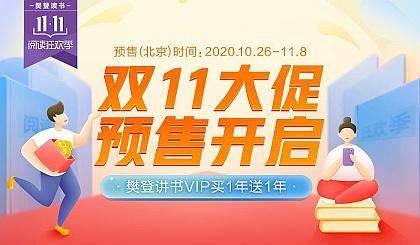 互动吧-【樊登读书买一送一】双11阅读狂欢•樊登讲书VIP年卡会员买一送一(预订中)