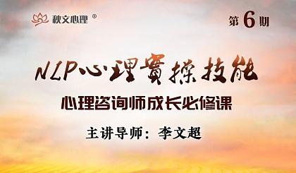 互动吧-心理咨询师燎原计划招募中...