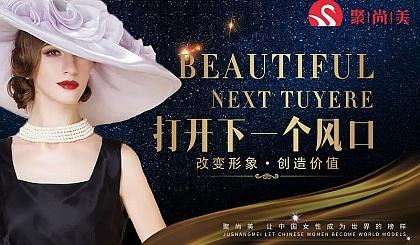 互动吧-【北京地区】寻找10000位爱美的女性,提升形象