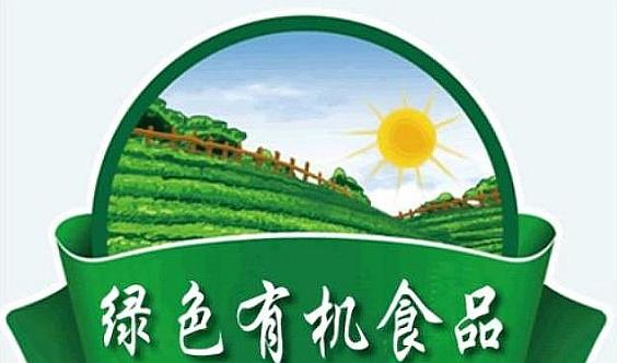 2020年中国绿色农业发展年会