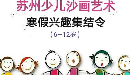 互动吧-【抢】苏州少儿沙画艺术寒假集结令