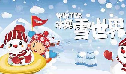 互动吧-早鸟票团购!!!用玩雪拥抱这个冬天,一座充满童趣与欢乐的戏雪乐园!