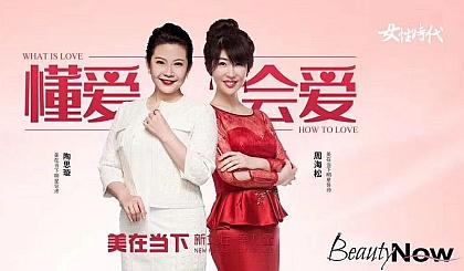 互动吧-12月相约北京《时代女性》提升全方位魅力:形象管理+贵族气质+魅力演说+懂爱会爱
